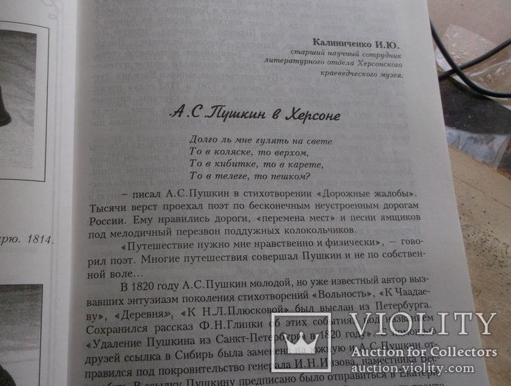 Летопись причерноморья. Том 2. 102 страницы, фото №5