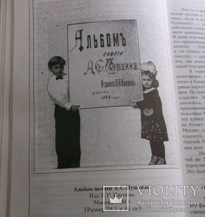 Летопись причерноморья. Том 2. 102 страницы, фото №6