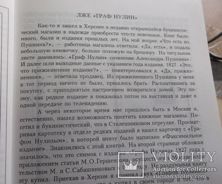 Летопись причерноморья. Том 2. 102 страницы, фото №7