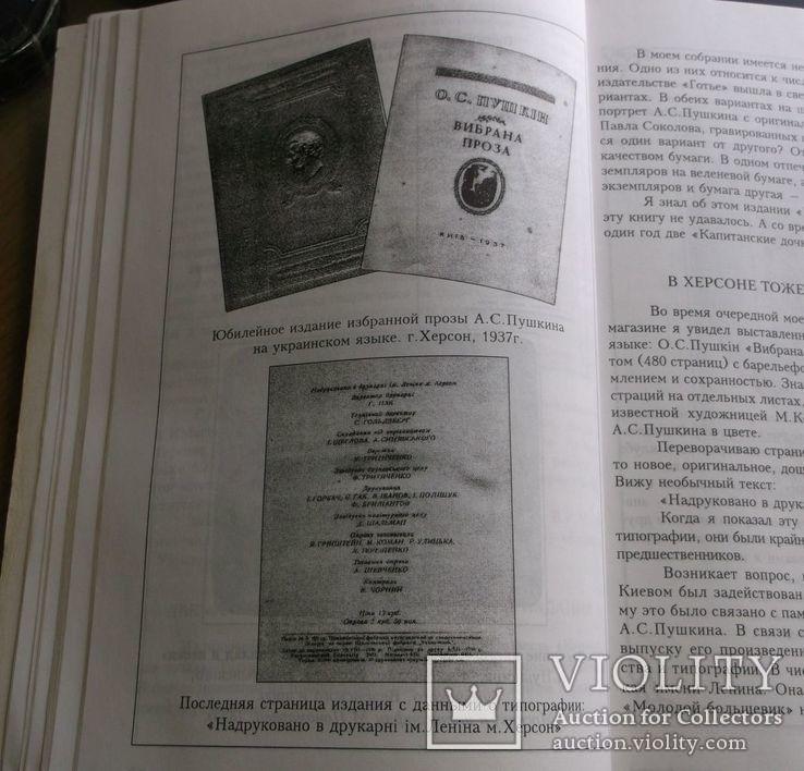Летопись причерноморья. Том 2. 102 страницы, фото №9