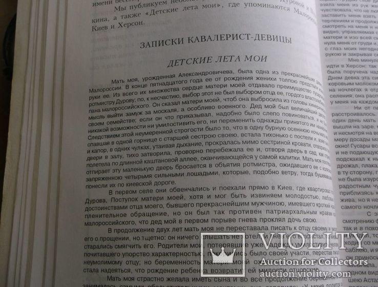 Летопись причерноморья. Том 2. 102 страницы, фото №10