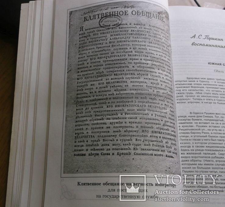 Летопись причерноморья. Том 2. 102 страницы, фото №11