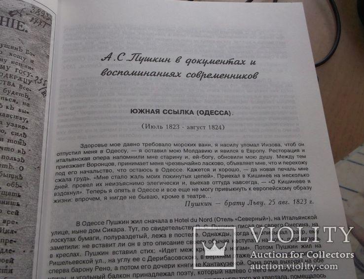Летопись причерноморья. Том 2. 102 страницы, фото №12