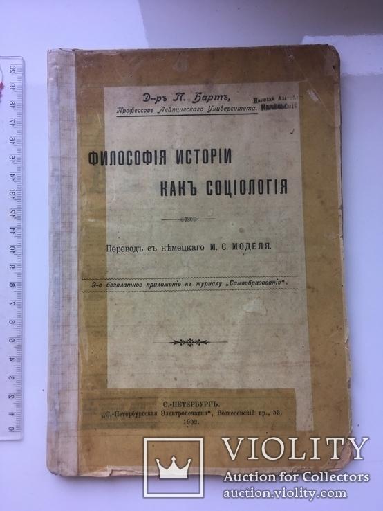Философия истории как социология, фото №2