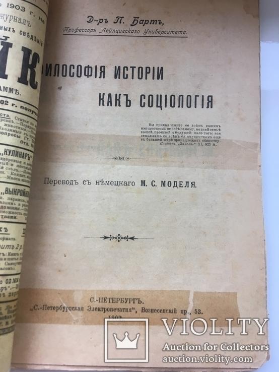 Философия истории как социология, фото №3