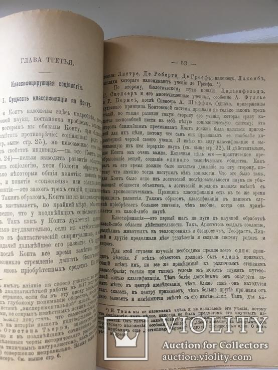 Философия истории как социология, фото №5