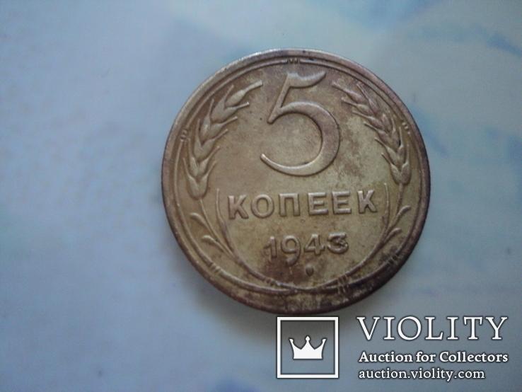 5 копеек 1943 г., фото №2