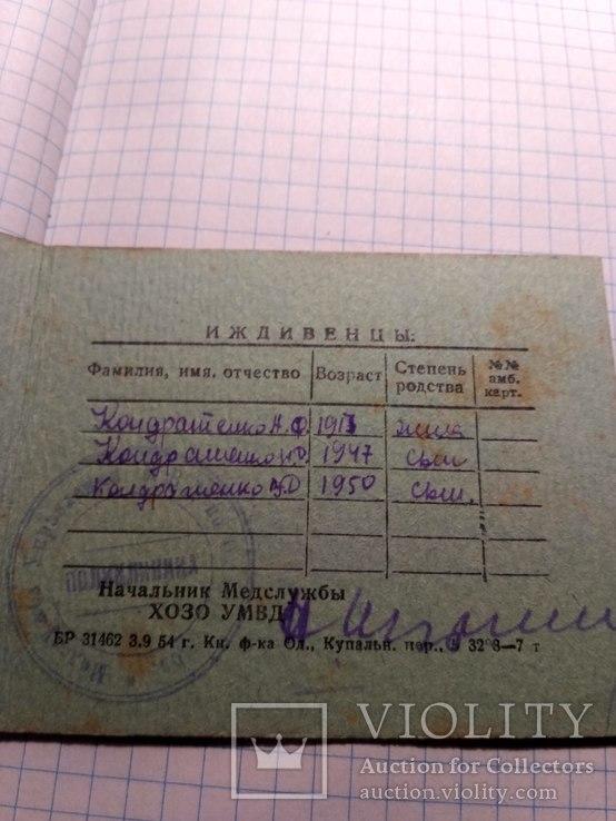 Санитарный билет.мвд Одесса, фото №3