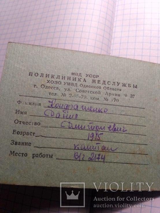 Санитарный билет.мвд Одесса, фото №4