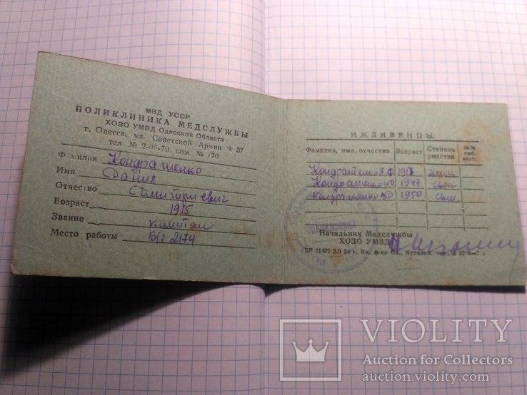 Санитарный билет.мвд Одесса, фото №5