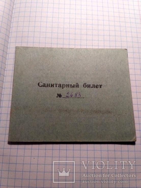 Санитарный билет.мвд Одесса, фото №2