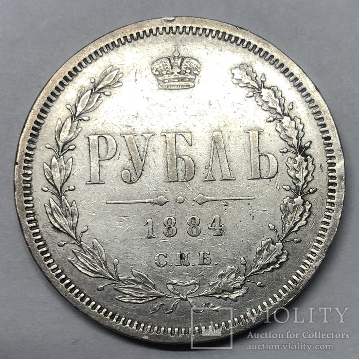 Рубль 1884 года. XF.