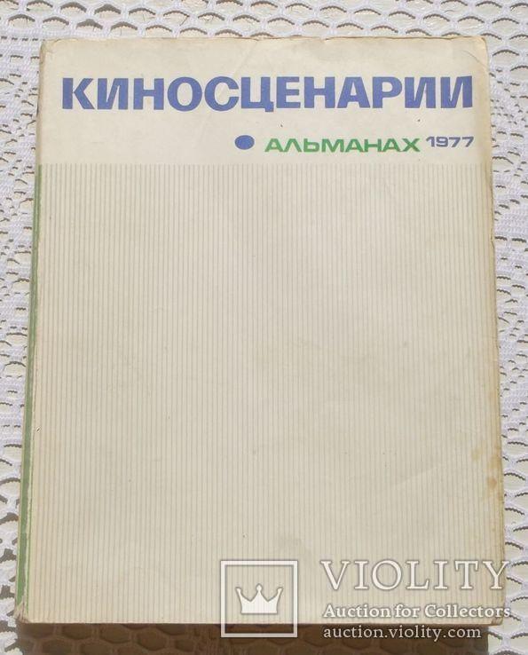 Киносценарии. Альманах 1977 год., фото №2