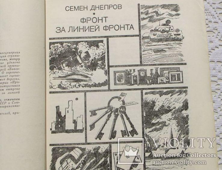 Киносценарии. Альманах 1977 год., фото №5