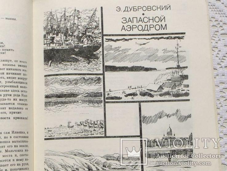 Киносценарии. Альманах 1977 год., фото №10