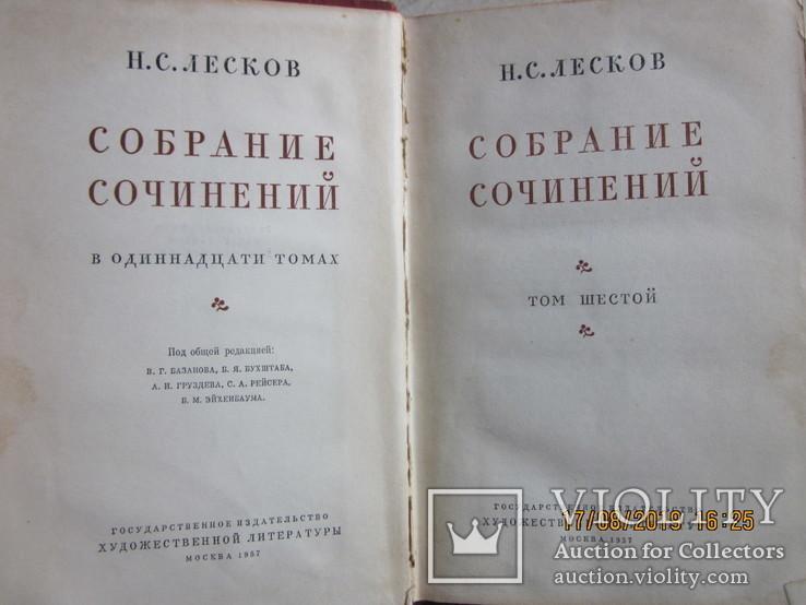 Н.С.Лесков. 6 томов., фото №4