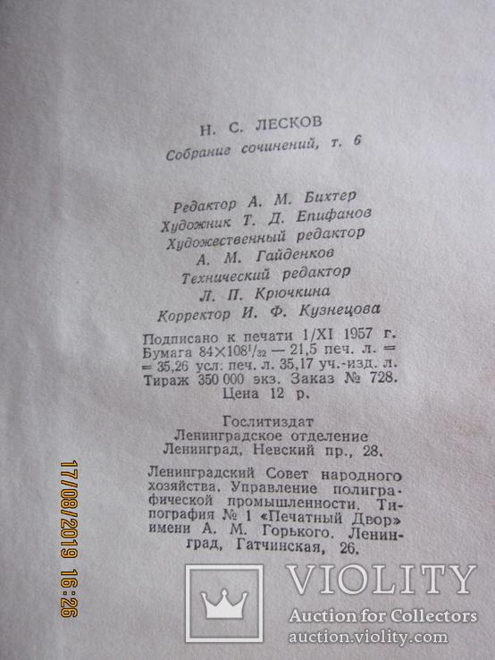 Н.С.Лесков. 6 томов., фото №7