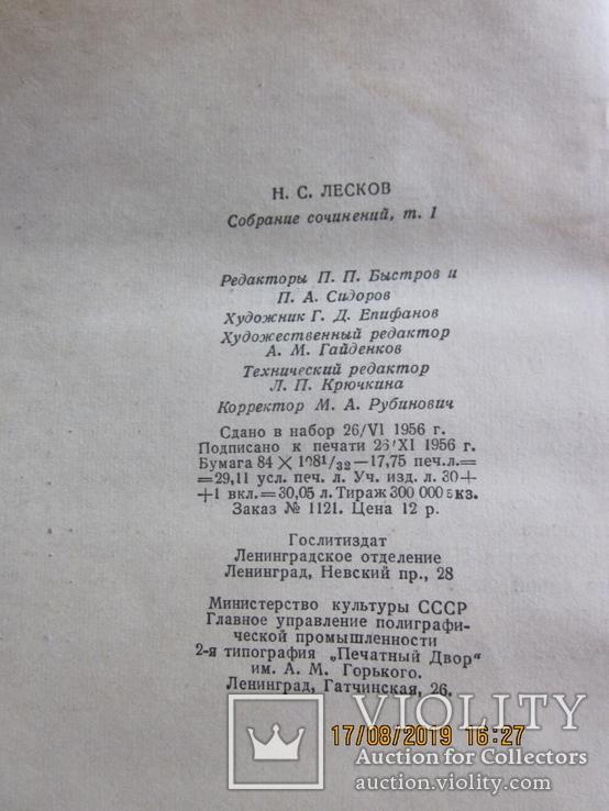 Н.С.Лесков. 6 томов., фото №9