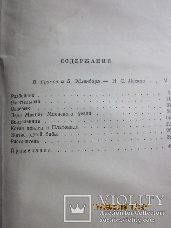 Н.С.Лесков. 6 томов., фото №10