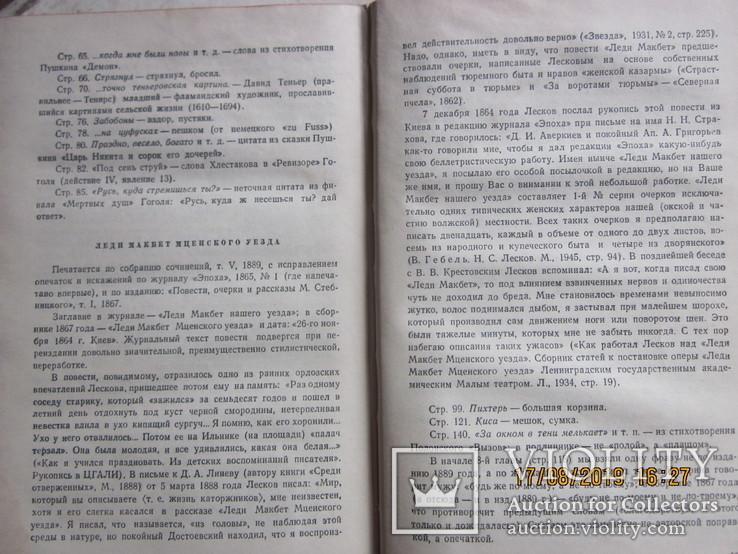 Н.С.Лесков. 6 томов., фото №11