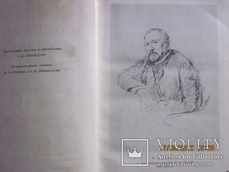 Н.С.Лесков. 6 томов., фото №12