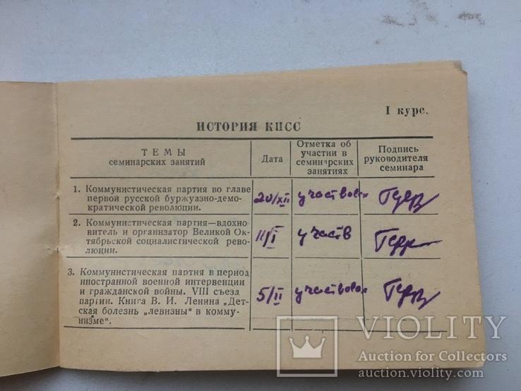 Зачетная книжка 1956 год, фото №4
