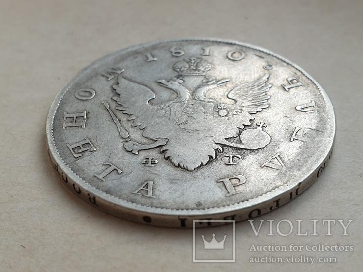 1 рубль 1810 года, фото №2
