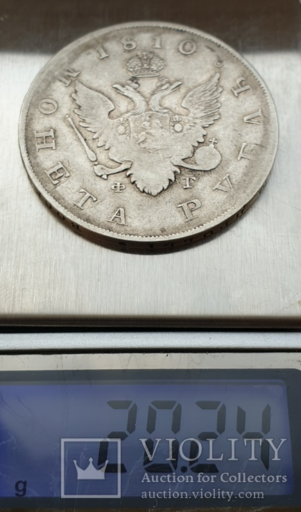 1 рубль 1810 года, фото №10