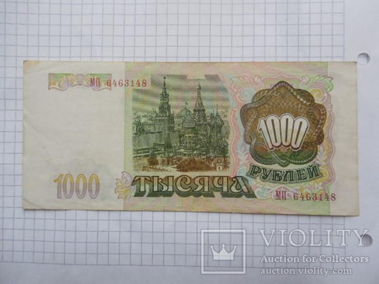 1000 рублей 1993 год Россия, фото №2