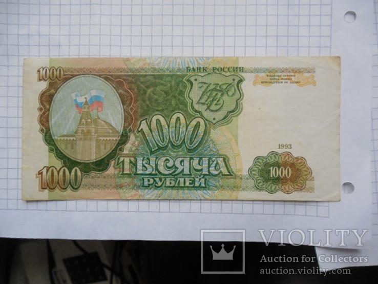 1000 рублей 1993 год Россия, фото №3