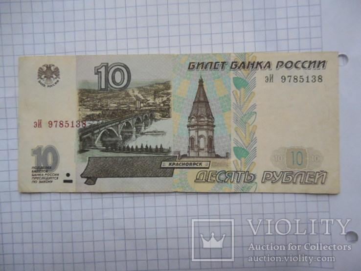 10 рублей 1997 год Россия, фото №2