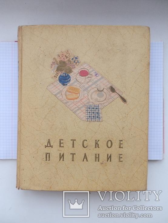 Детское питание. 1958г.  госторгиздат.  москва, фото №2