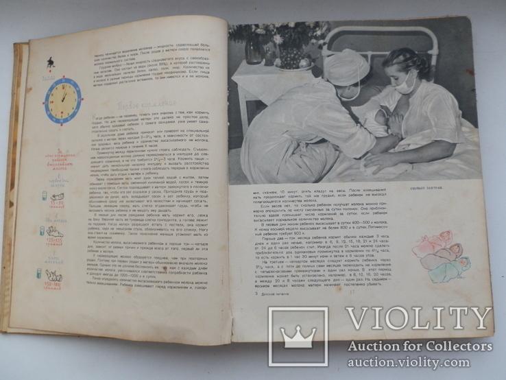 Детское питание. 1958г.  госторгиздат.  москва, фото №7