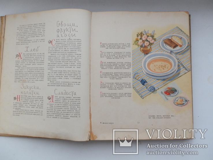 Детское питание. 1958г.  госторгиздат.  москва, фото №8