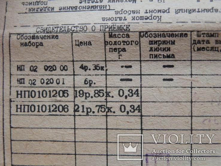 Ручка с золотым пером. набор. ссср, фото №6
