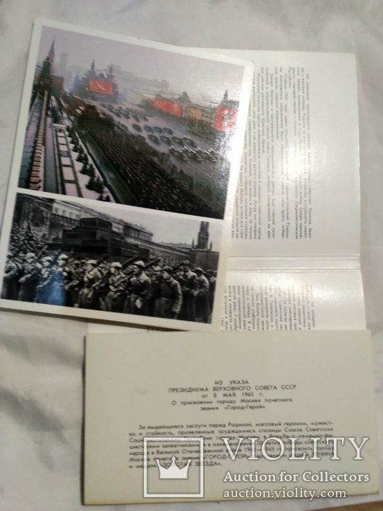 Набор открыток. город герой москва., фото №3