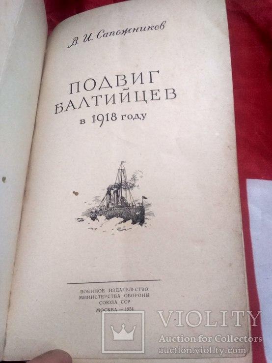Подвиг балтийцев в 1918 году. мин. об 1954г, фото №3