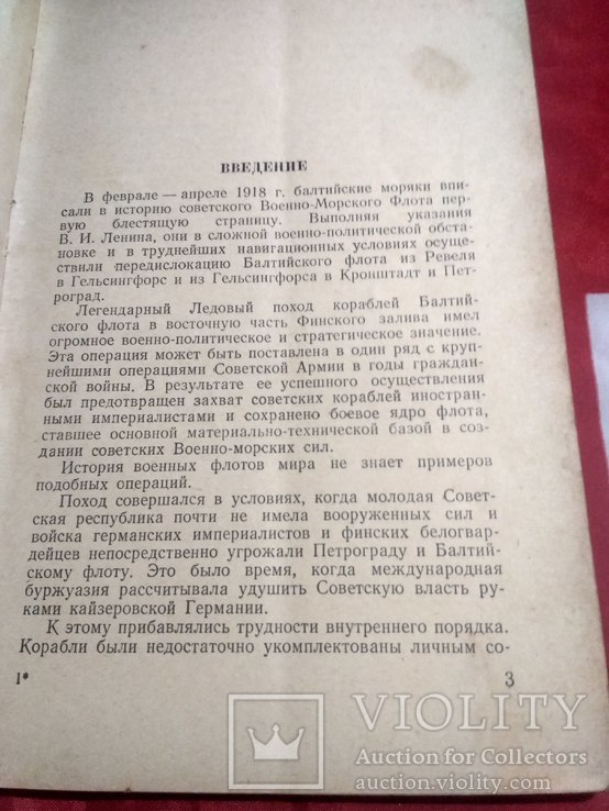 Подвиг балтийцев в 1918 году. мин. об 1954г, фото №4