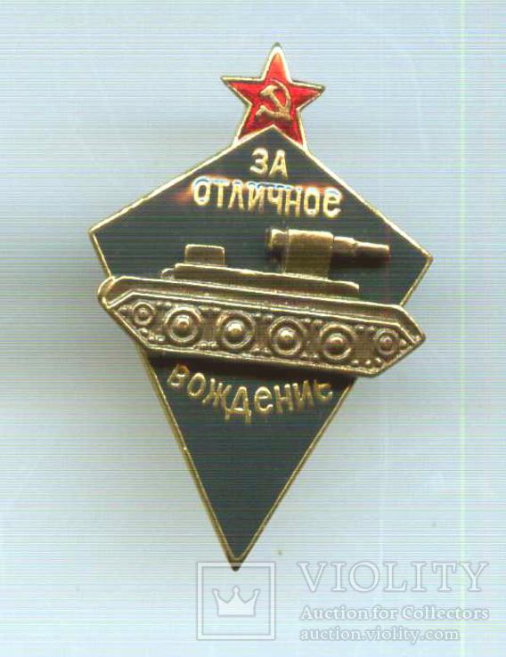 За отличное вождение танка, копия, фото №2