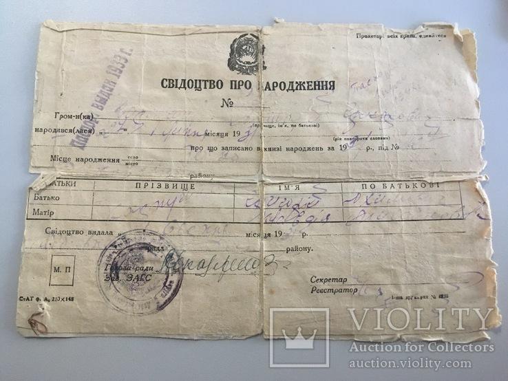 Свидетельство о рождении 1931 года, фото №2