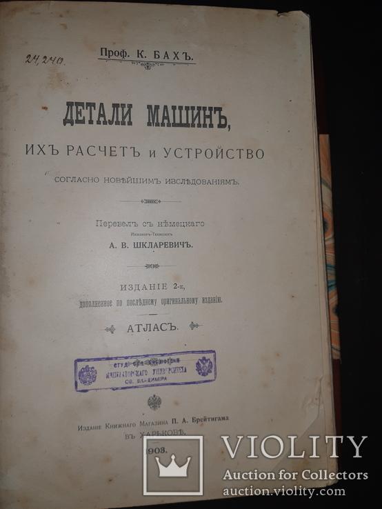 1903 Детали машин - Комплект, фото №3