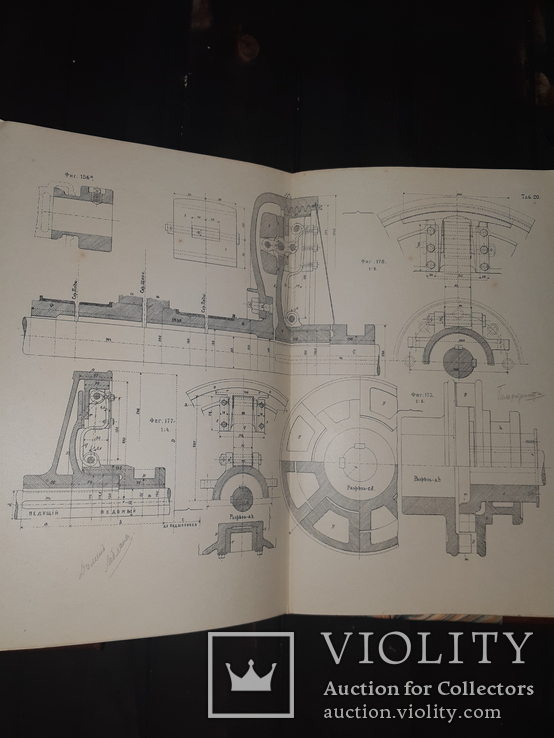 1903 Детали машин - Комплект, фото №7
