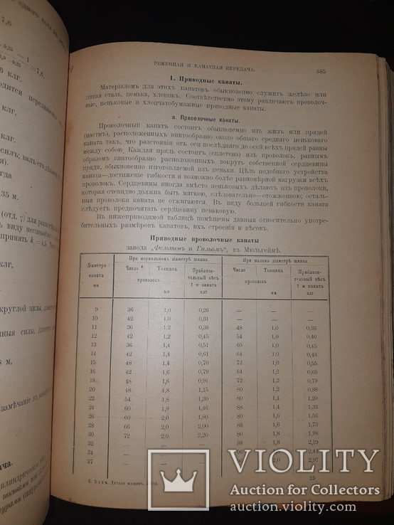 1903 Детали машин - Комплект, фото №10