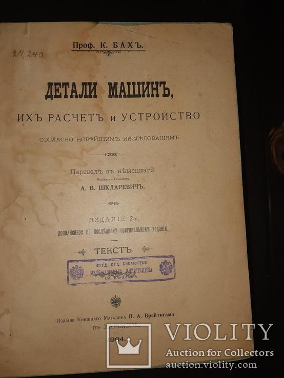 1903 Детали машин - Комплект, фото №12