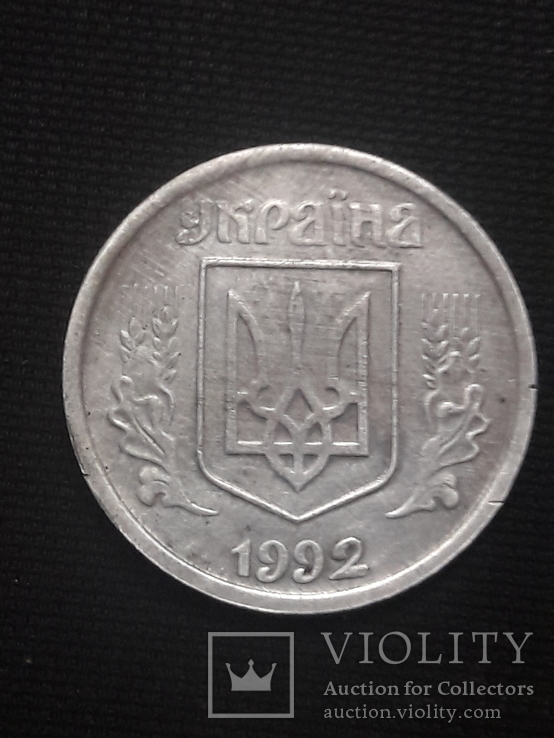 1 грн 1992 из алюминия / фальшак, фото №3
