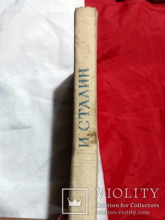 Сталин. О великой отечественной войне. сборник указов и т.д.1948., фото №4