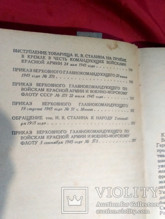 Сталин. О великой отечественной войне. сборник указов и т.д.1948., фото №7