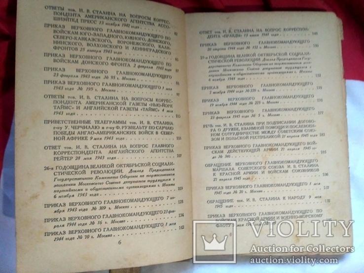 Сталин. О великой отечественной войне. сборник указов и т.д.1948., фото №8