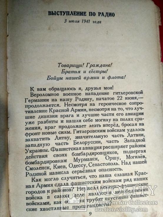 Сталин. О великой отечественной войне. сборник указов и т.д.1948., фото №2