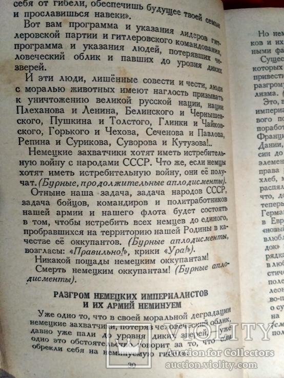 Сталин. О великой отечественной войне. сборник указов и т.д.1948., фото №10